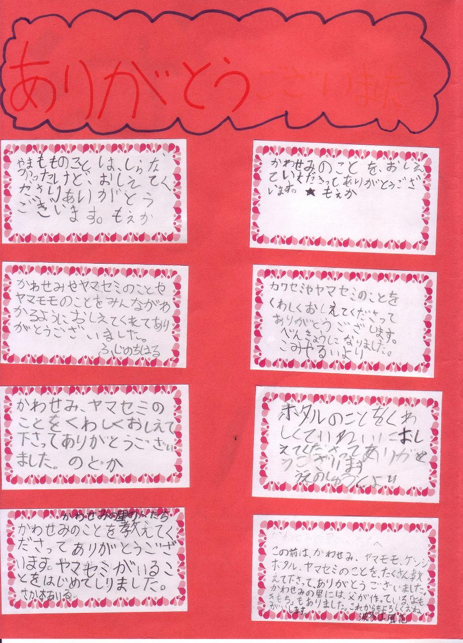 安徳小学校からのお礼